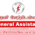 பதவி வெற்றிடங்கள் - General Assistant : இலங்கைப் பெற்றோலியக் கூட்டுத்தாபனம்