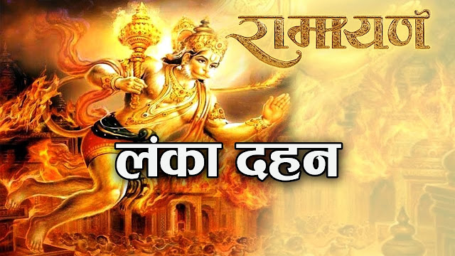 हनुमान जी द्वारा लंका दहन  - Hanuman Lanka Dahan