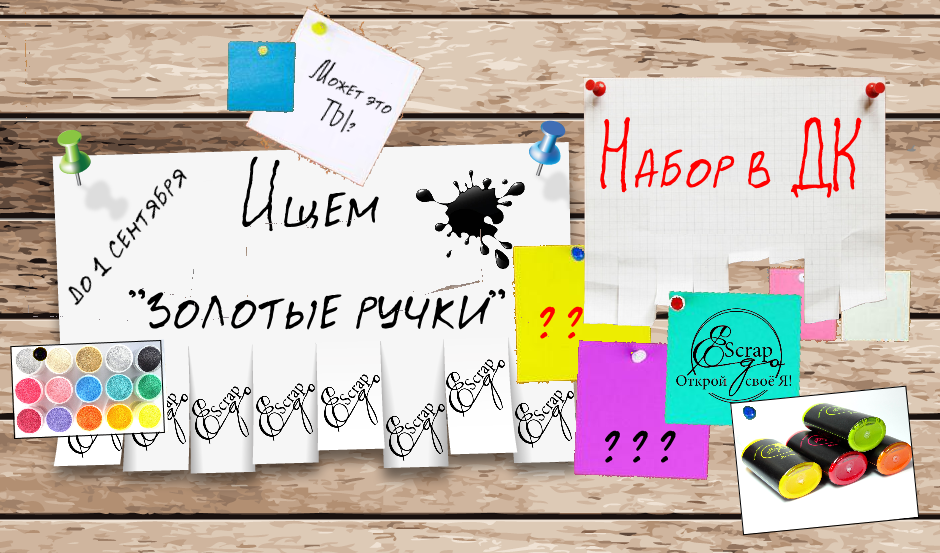 http://10000talantov.blogspot.com/2015/08/scrapego.html
