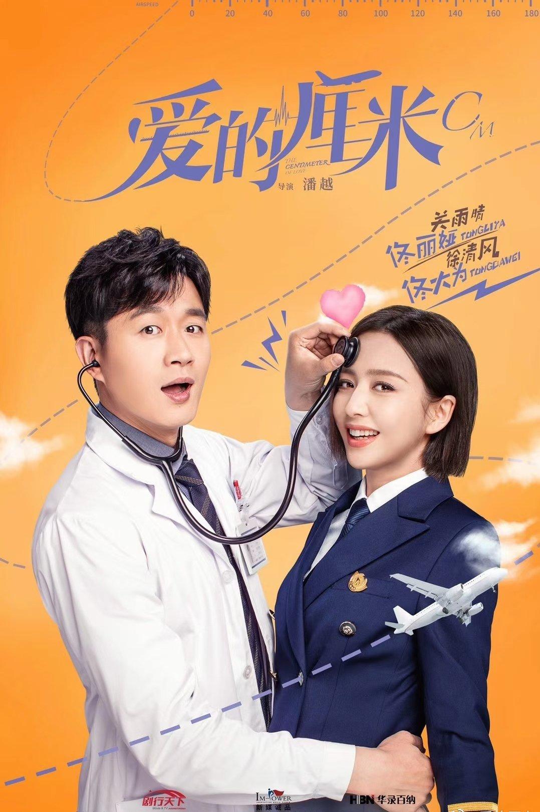 Yêu Từng Centimet - The Centimeter of Love (2020)