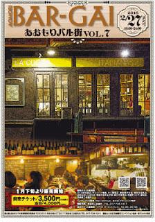 Aomori Bar-Gai 2016 Vol 7 poster あおもりバル街 ポスター