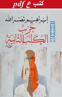 تحميل رواية حرب الكلب الثانية pdf إبراهيم نصر الله