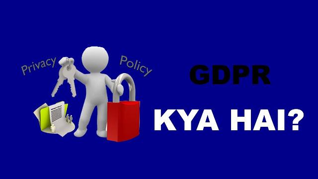 GDPR Kya Hai? GDPR क्या है?