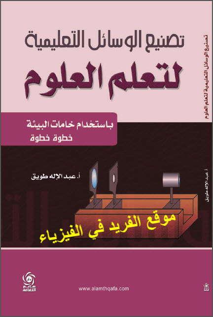 تحميل كتاب الوسائل التعليمية والمنهج pdf