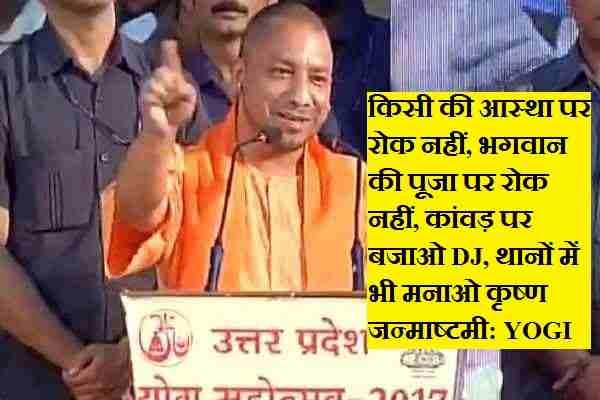 यूपी के लोग योगी के निर्णय से खुश, लोग बोले 'अब UP फिर से बनेगा हिंदुस्तान, शाबाश योगी जी'