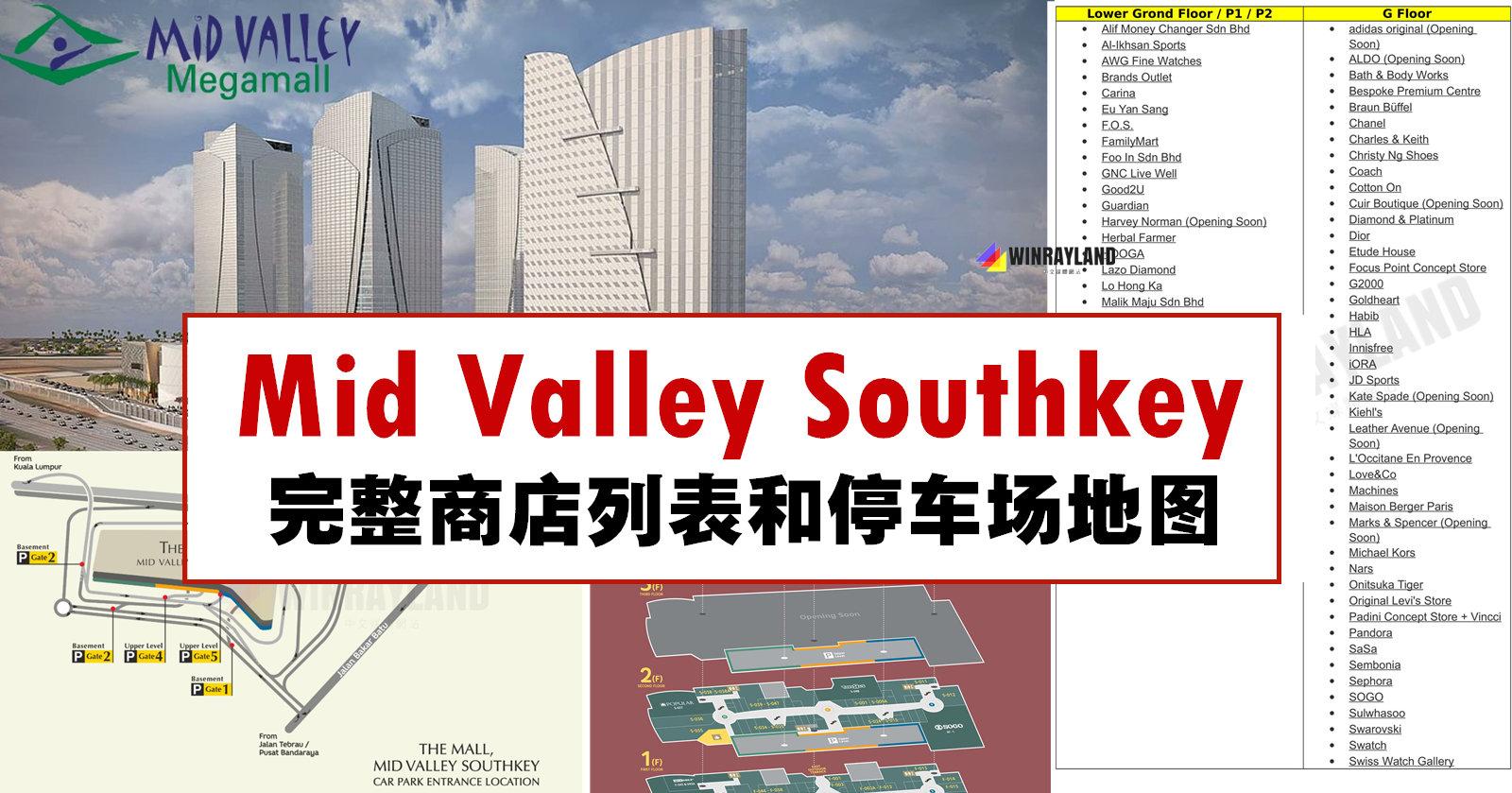 Mid Valley Southkey 4月23日开张,附上完整商店列表