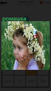 на голове у девочки сделан венок из цветов ромашки