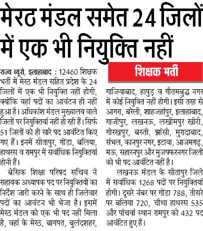 12460 शिक्षक भर्ती में मेरठ मंडल समेत 24 जिलों में एक भी नियुक्ति नहीं