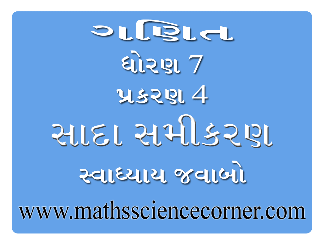 Maths Std 7 Swadhyay 4.4 - Maths Science Corner