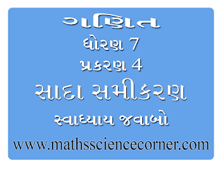 Maths Std 7 Swadhyay 4.3