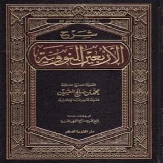 Hadits Arbain Nawawi