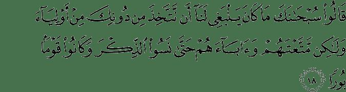 Al Furqan ayat 18