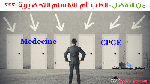 ما الافضل هل الاقسام التحضيرية CPGE  أم  الطب MEDECINE ؟