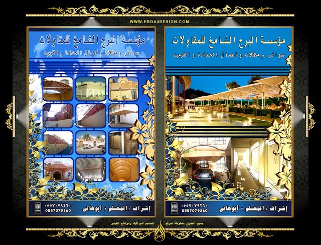 تصميم بروشور شركة تركيب سواتر ومظلات جاهز للفوتوشوب,umbrellas Installation co psd brochure design