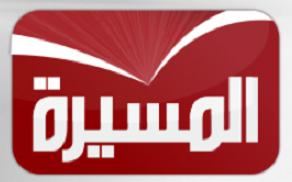 تحميل قناة المسيرة - القناة التلفزيونية للاندرويد 2015 - Almasirah TV