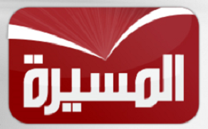 تحميل قناة المسيرة - القناة التلفزيونية للاندرويد  - Almasirah TV