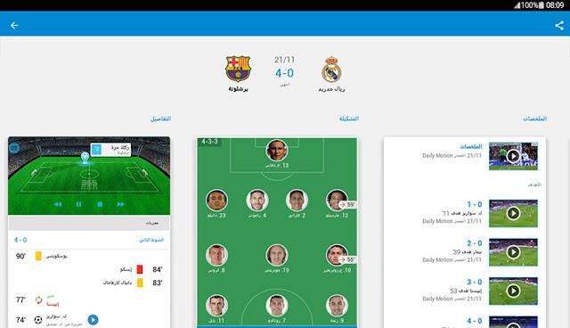 تطبيق متابعة احداث مباريات كرة القدم