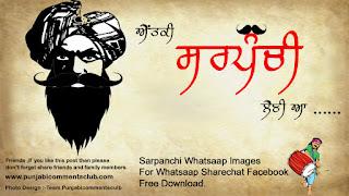 Sarpanchi Punjabi Status Me Pind Da Sarpanch Banna