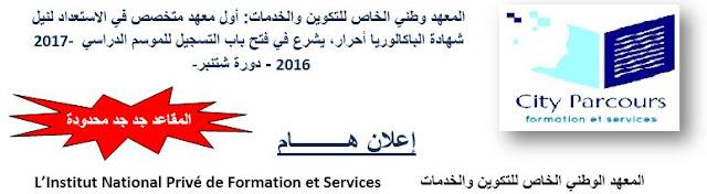 المعهد الوطني الخاص للتكوين والخدمات: أول معهد متخصص في الاستعداد لنيل شهادة الباكالوريا أحرار،
