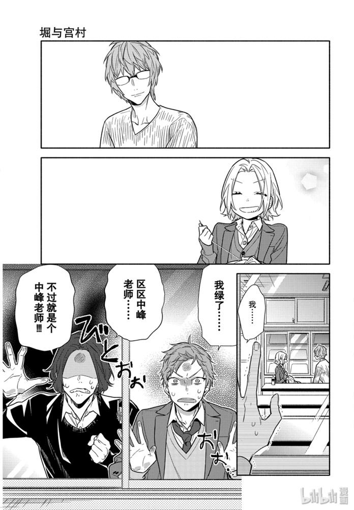 堀與宮村: 110话 - 第10页