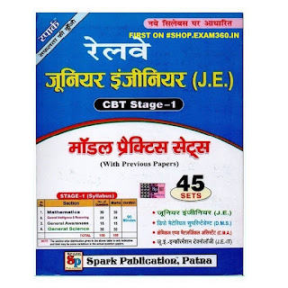 Spark Railway Junior Engineer (J.E) CBT Stage -1 Model Practice Sets 45 Sets [Hindi]