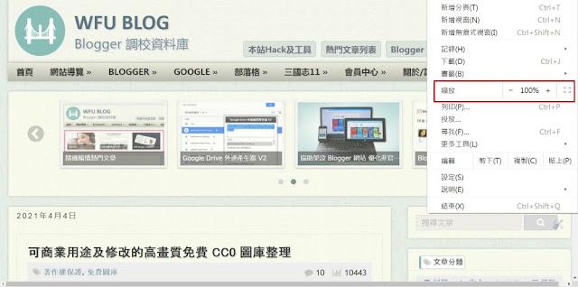 chrome-auto-zoom-page-2-讓每個網頁能自動調整寬度,省下手動縮放的麻煩﹍Chrome 套件 Zoomy