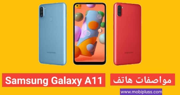 سعر و مواصفات هاتف سامسونج Samsung Galaxy A11 عيوب و مميزات