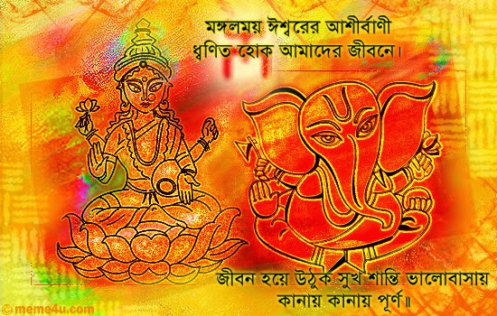 Happy New Year Wishes 2017 in Bengali