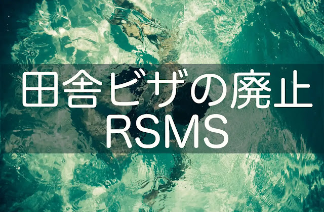 RSMSビザ 廃止 地方向け永住権