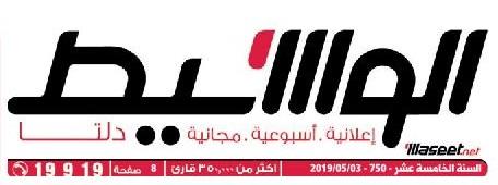 جريدة وسيط الدلتا عدد الجمعة 3 مايو 2019 م