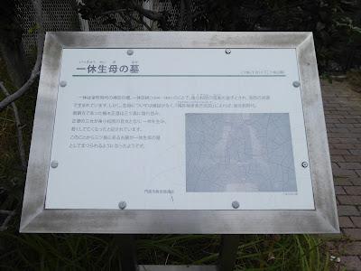 一休生母の墓(いきゅうせいぼのはか) 説明板