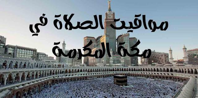 مواقيت الصلاة في مكة المكرمة