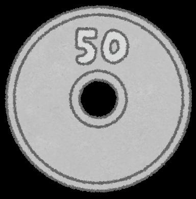 五十円玉のイラスト(お金・硬貨)