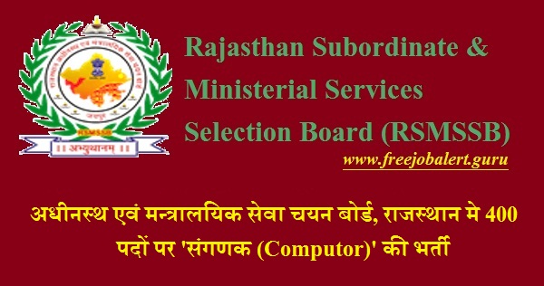 Rajasthan Subordinate & Ministerial Services Selection Board, RSMSSB, Rajasthan, Computor, Graduation, Latest Jobs, RSMSSB Recruitment, rsmssb logo