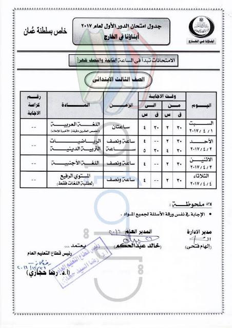 جدول امتحانات الصف الثالث الإبتدائي لابناؤنا في الخارج 2017 عمان