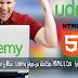 سارع للحصول على دورة HTML & CSS متكاملة يبلغ ثمنها $195 من موقع Udemy مجانا