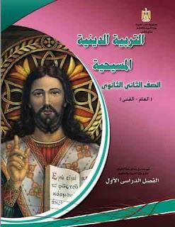 كتاب الدين المسيحى للصف الثانى الثانوى 2018-2019-2020