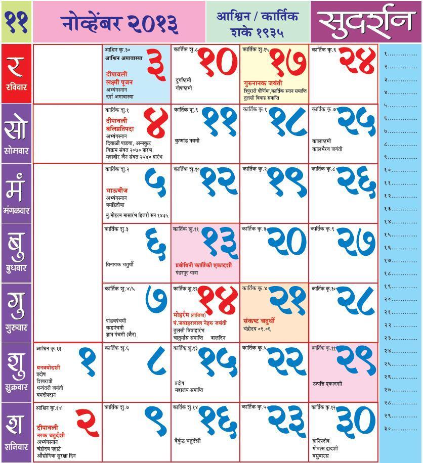 December 2016 marathi calendar - Calendar