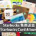 【好康】Starbucks 免费送出Starbucks Card Album !记得去领取哦!