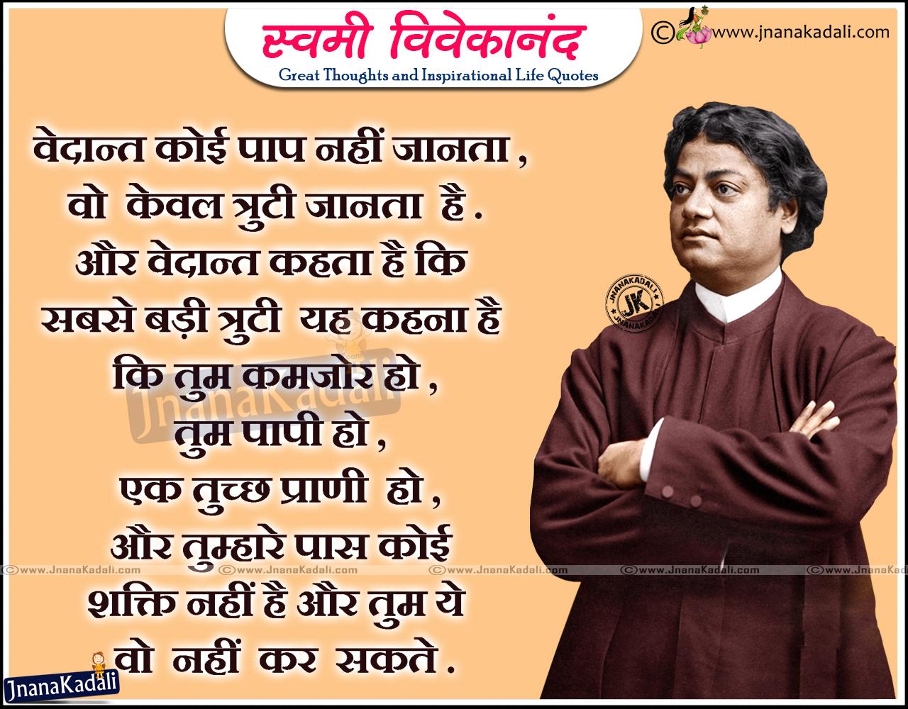 hindi good thoughts and swami vivekananda good reads