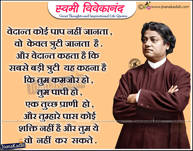 Swami Vivekananda Latest Hindi Shayari with Wallpapers,Swami Vivekananda Hindi  Great Words and Good Reads,Swami Vivekananda Shayari&Good Morning Greetings Online,Hindi Great Inspiring Thoughts and Words by Vivekananda,Swami Vivekananda Hindi Self Confidence and Success Life Sayings Shayari,Hindi Good Thoughts and Swami Vivekananda Good Reads Images