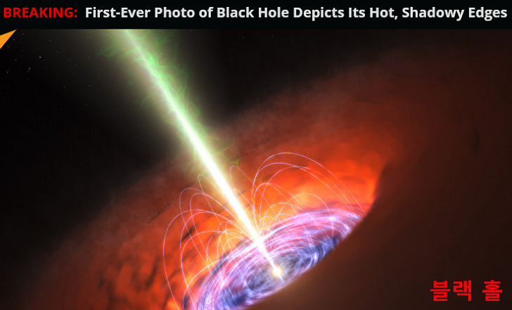 First Ever PHOTO of Black Hole