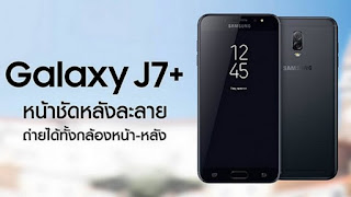 galaxy j7 plus + india exxpected launch and india pricing
