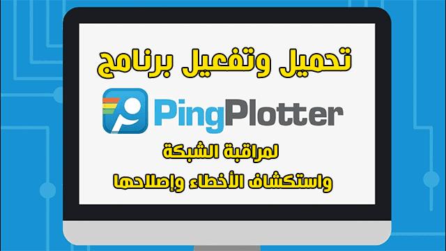 تحميل وتفعيل برنامج PingPlotter Pro 5.18.2  لمراقبة الشبكة واستكشاف الأخطاء وإصلاحها