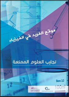 تحميل كتاب تجارب العلوم الممتعة pdf ، تجارب فيزياء سهلة وآمنة ، تجارب عملية يمكن عملها في المنزل pdf ، تجارب عملية للأطفال في العلوم ، تجارب عملية مبسطة ، تجارب فيزيائية