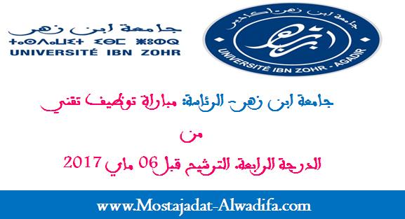 جامعة ابن زهر - الرئاسة: مباراة توظيف تقني من الدرجة الرابعة. الترشيح قبل 06 ماي 2017