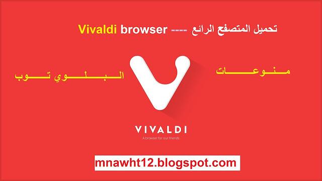 تحميل متصفح الانترنت Vivaldi browser,للكمبيوتر,مجانا,متصفحات,برامج كمبيوتر, برامج متصفح الانترنت ، برامج كمبيوتر 2016,متصفح فيفالدي,برامج كمبيوتر