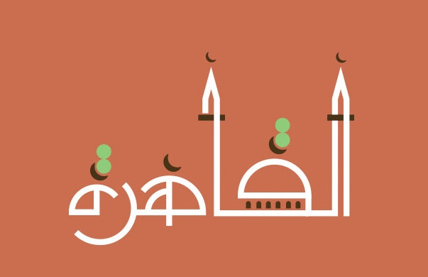 #Diseño: Mahmoud El Sayed nos enseña Árabe dibujando