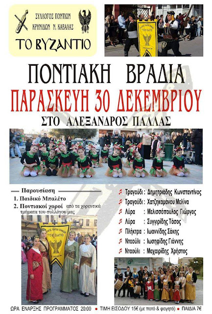 """Ο ετήσιος χορός του Συλλόγου Ποντίων Κρηνίδων """"Το Βυζάντιο"""""""