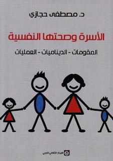 تحميل كتاب الأسرة وصحتها النفسية pdf - مصطفى حجازي